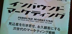 [書評]インバウンドマーケティング