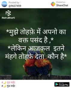 Life Truth Quotes, Hindi Quotes, Thoughts, Ideas