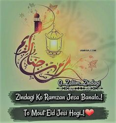 Ramzan Mubarak images collection best of new awesome best Ramzan wishes pics photo gallery collection. if you are looking for Ramzan Mubarak images and photo ga Ramzan Mubarak Pics, Ramzan Mubarak Quotes, Ramzan Mubarak Image, Ramadan Poetry, Ramadan Dp, Ramadan Greetings, Islamic Quotes Wallpaper, Islamic Love Quotes, Islamic Inspirational Quotes