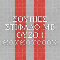 ΣΟΥΠΙΕΣ ΣΤΙΦΑΔΟ ΜΕ ΟΥΖΟ | Koykoycook