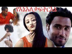 የእኔ አለቃ ፍቅር እኔ-----AMHARIC FULL MOVIE|AMHARIC DRAMA|NEW ETHIOPIAN MOVIE|...