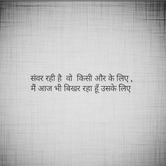 SD Desi Quotes, Hindi Quotes On Life, Sad Quotes, Life Quotes, Inspirational Quotes, Heartbreaking Quotes, Heartbroken Quotes, Love Quotes Poetry, Deep Thought Quotes