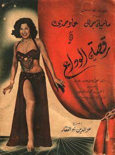 """Scans from the """"Rakset El Wedaa"""" press book, in 1954."""