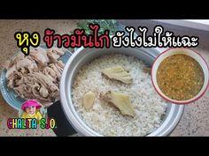 (29) ข้าวมันไก่ หุงข้าวยังไงไม่ให้แฉะ น้ำจิ้มสูตรโบราณ ทำตามไม่ยากแต่อร่อยมากคอนเฟริม - YouTube Thai Cooking, Oatmeal, Breakfast, Food, The Oatmeal, Morning Coffee, Rolled Oats, Eten, Meals