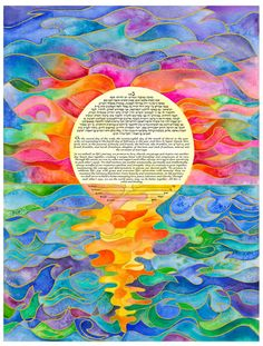 Sunrise Sunset (Sidenberg) Ketubah by Diane Sidenberg