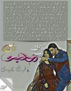 Free Romance Novels, Romantic Novels To Read, Urdu Quotes Images, Best Urdu Poetry Images, Famous Novels, Best Novels, Namal Novel, Novels To Read Online, Kebab Recipes