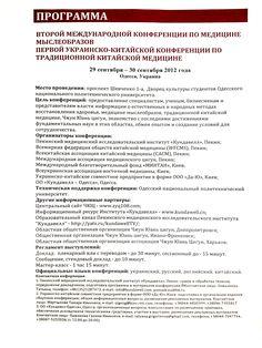 """Программа II Международной конференции по Имидж Медицине и Первой Украинско-Китайской конференции по Традиционной Китайской Медицине. Одесса, Украина. (Архив Института """"Кундавелл"""", Страница 1)."""