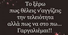 Lol Favorite Quotes, Best Quotes, Love Quotes, Funny Quotes, Funny Phrases, Quotes Quotes, Favorite Things, Funny Greek, Funny Statuses