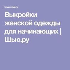 Выкройки женской одежды для начинающих   Шью.ру