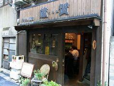 蔵賀 - 1-5-13 Kajichō, Chiyoda-ku, Tōkyō / 東京都千代田区鍛冶町1-5-13