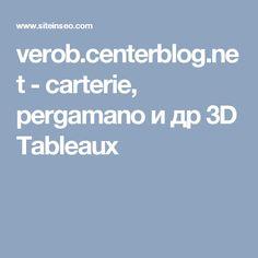 verob.centerblog.net - carterie, pergamano и др 3D Tableaux