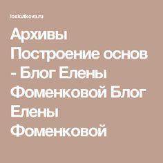 Архивы Построение основ - Блог Елены Фоменковой Блог Елены Фоменковой