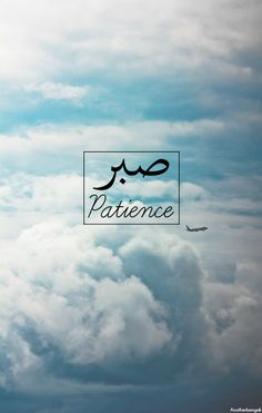 Sabr-Patience                                                                                                                                                      More
