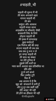 Soul Love Quotes, Secret Love Quotes, Shyari Quotes, Hindi Quotes Images, Lovers Quotes, Words Quotes, Mood Off Quotes, Mixed Feelings Quotes, Good Thoughts Quotes