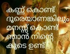 Malayalam Quotes, Love U Forever, Me Quotes, Tips, Counseling