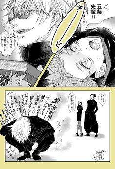 Twitter Anime Demon, Manga Anime, Baca Manga, Otp, Girl Drawing Sketches, Black Roses Wallpaper, Haikyuu Manga, Cute Comics, Manhwa Manga