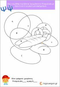 Γνωρίζω και ζωγραφίζω κεφαλαία και πεζά Archives - #logouergon Greek Alphabet, School Lessons, Speech Therapy, Language, Kids Rugs, Symbols, Letters, Teaching, School Ideas