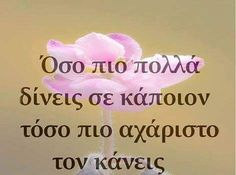 Greek Quotes, People Talk, Picture Quotes, Fitness Inspiration, Health Tips, Diy And Crafts, Lyrics, Inspirational Quotes, Thoughts