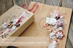 Посиделки и хвастушки: МК Новогодний декор для крафт-пакетов Christmas Gift Bags, Merry Christmas Card, Christmas Cards, Christmas Decorations, Gift Wraping, Kraft Bag, Cute Packaging, Weekend Projects, Wedding Cards