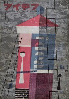 Idea No. 001, 1953. Cover by Kenji Ito.