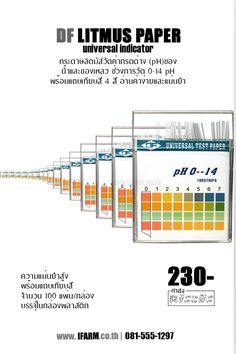 กระดาษลิตมัส วัดกรดด่างน้ำ ของเหลว สารละลาย คุณภาพสูง ราคาประหยัด วัดค่าได้ 0-14 pH มีแถบสีในตัว  ราคาเพียง 230-  ค่าจัดส่งมีให้เลือก 2 แบบ คือ 1. แบบลงทะเบียน 22- รวม 252- หรือ 2. แบบ EMS 37- รวม 267  สนใจติดต่อ 081-555-1297 หรือคลิกที่รูปภาพ สนใจสั่ง