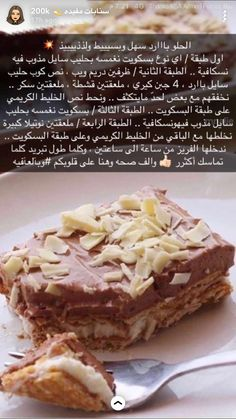 Easy Sweets, Sweets Recipes, Apple Recipes, Appetizer Recipes, Cold Desserts, Easy Desserts, Cooking Cake, Cooking Recipes, Tunnocks Tea Cakes
