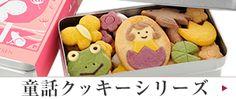 大人気童話クッキーシリーズ