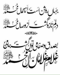 What is the history of Conquest of Makkah? Feeling violated quotes, lists of prophets, prophets names in Arabic, 124000 prophets names and quranmualim. Urdu Image, Quran Mp3, Quran Translation, Shia Islam, Learn Quran, Peace Be Upon Him, Sufi, History, Historia