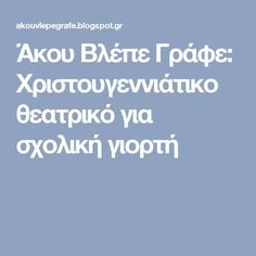 Άκου Βλέπε Γράφε: Χριστουγεννιάτικο θεατρικό για σχολική γιορτή Christmas Books, Christmas Holidays, Christmas Crafts, Christmas Plays, Drama Education, Art For Kids, Diy And Crafts, Funny Memes, Teaching