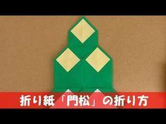 折り紙 「門松」 の折り方|お正月飾り
