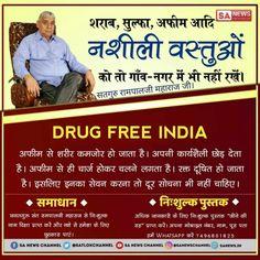 नशा करना महापाप है इससे मनुष्य पतन की ओर जाता है नशे से छुटकारा पाने के लिए संत रामपाल जी महाराज की शरण करण करें और अपना कल्याण करवाएं #drug_free_india #quotes #love