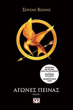 «Αγώνες πείνας», Σούζαν Κόλινς - «Hunger Games», Suzanne Collins