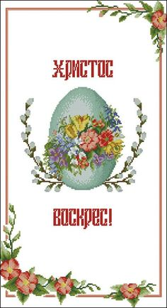 К Пасхе Cross Stitch Embroidery, Diy And Crafts, Easter, Punto Croce, Crossstitch, Dots, Easter Activities