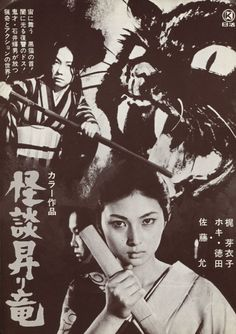 Japanese Movie Poster:Blind Woman's Curse:The Tattooed Swordswoman. 1970