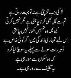 Islam Religion: Best Motivation IslamicQuetos Urdu Quotes, Quotations, Me Quotes, Qoutes, Motivational Quotes, Image Poetry, New Whatsapp Status, Good Motivation, Love Poetry Urdu