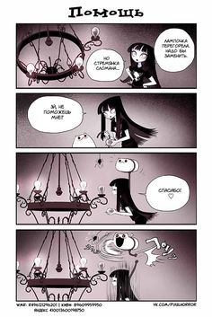 Flora just moved to an old house, but there's already a creepy cat living there. That's when their mysterious cohabitation began. Cat Comics, Comics Story, Anime Comics, Funny Comics, Creepy Cat, Wildest Fantasy, Funny Comic Strips, Funny Horror, Great Memes