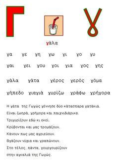 ΑΣΚΗΣΕΙΣ ΑΝΑΓΝΩΣΗΣ.pdf - Google Drive Greek Language, Speech And Language, Learn Greek, Greek Alphabet, School Lessons, Learn To Read, Speech Therapy, Google Drive, Special Education