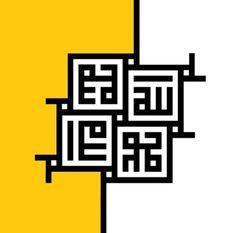 """Buy Islamic mosque tiles with Arabic calligraphy in Qatar"" Arabic Calligraphy Design, Arabic Design, Arabic Art, Calligraphy Alphabet, Islamic Calligraphy, Turkish Art, Mandala Painting, Ad Art, Signage Design"