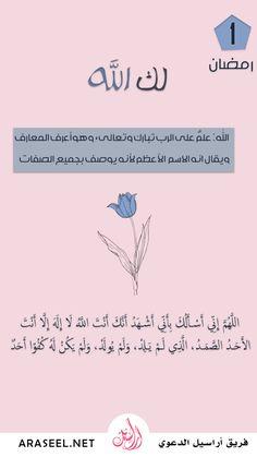 Love Smile Quotes, Quran Quotes Love, Quran Quotes Inspirational, Islamic Love Quotes, Book Qoutes, Quotes For Book Lovers, Love Quotes Wallpaper, Islamic Quotes Wallpaper, Ramadan Mubarak Wallpapers