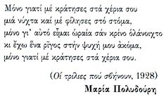 Greek Quotes Poem Quotes, Sign Quotes, Cute Quotes, Qoutes, Say Word, Word Out, Greek Quotes, Life Inspiration, Quotes To Live By
