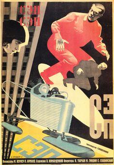 Stenberg Brothers (Vladimir 1899-1982/ Georgii 1900-1933), 1929, SEP (Army personnel training film). iL #SovietPoster #ConstructivistDesign #MoviePoster