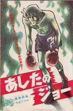 あしたのジョー Art Vintage, Vintage Cartoon, Manga Art, Manga Anime, Geek Girls, Character Design References, Cover Art, Tokyo Ghoul, Sci Fi