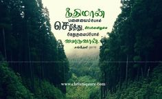 Tamil christian wallpaper, tamil bible wallpaper, mobile christian tamil wallpaper