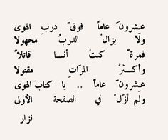 Nizar Qabbani: Twenty years in the path of love and I am still ignorant... One time I am the killer and most of the times I am the killed... twenty years,,,, and I am still in the first page of the book of love.