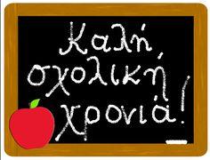 υποδοχή για τη νέα σχολική χρονιά Beginning Of The School Year, Back To School, School Clipart, Greek Culture, Clip Art, Education, Blog, Cards, Greece
