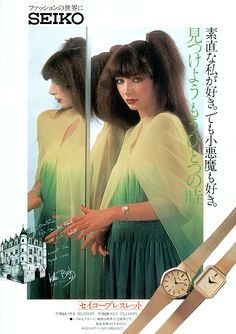 Kate Bush in a Japanese advertisement for Seiko watches, 1978.