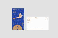 Sewoon Plaza and Makers Graphic Design on Behance
