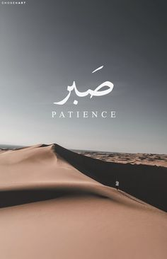 Patience Wallpaper - WallpaperSafari