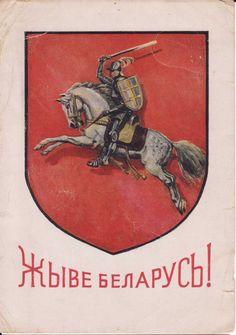 Паштоўка «Жыве Беларусь!» Месца і час выданьня не пазначаныя, была выдадзена ў другой палове 1940-х або ў 1950-х гг.