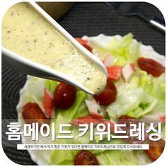 키위드레싱 만들기샐러드와 어울리는 초간단 드레싱 달달 새콤한 키위를 기대했는데 때로는 시큼하기만 한 ... Korean Food, Kimchi, Food Plating, Food And Drink, Mexican, Favorite Recipes, Cooking, Ethnic Recipes, Salad Dressings